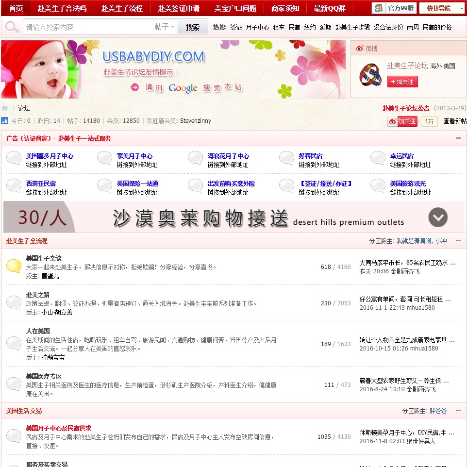 This Chinese online forum on having babies in the United States includes links to and ads for businesses promoting one-stop birth tourism services. (J. Oni/VOA)