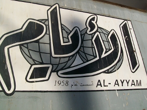 The Al-Ayam newspaper was the most popular of seven papers shut down last year after being accused of supporting the separatist movement
