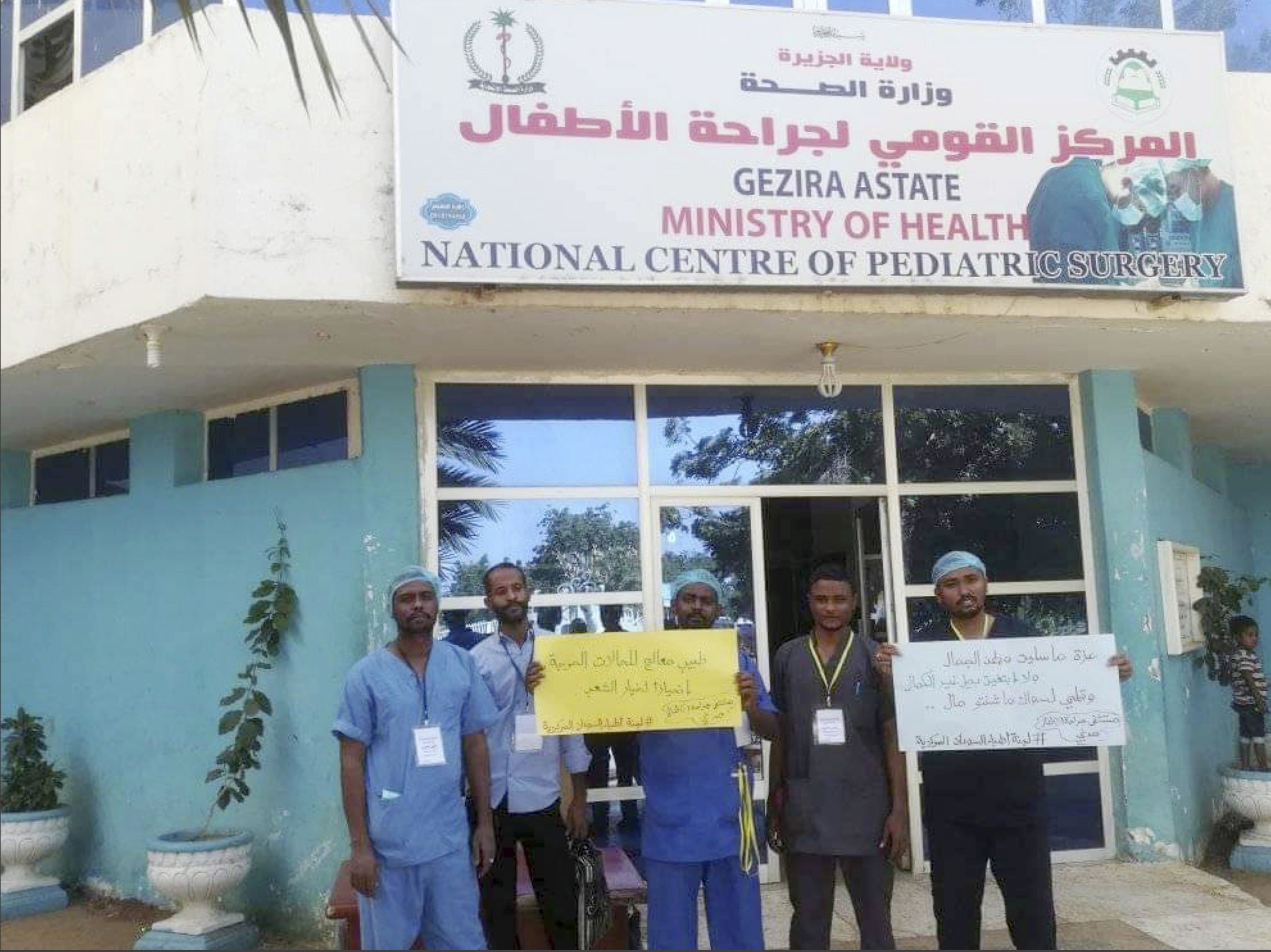 This handout image provided by a Sudanese activist, shows doctors on strike at a hospital in al-Jazirah, Sudan, Dec. 24, 2018.