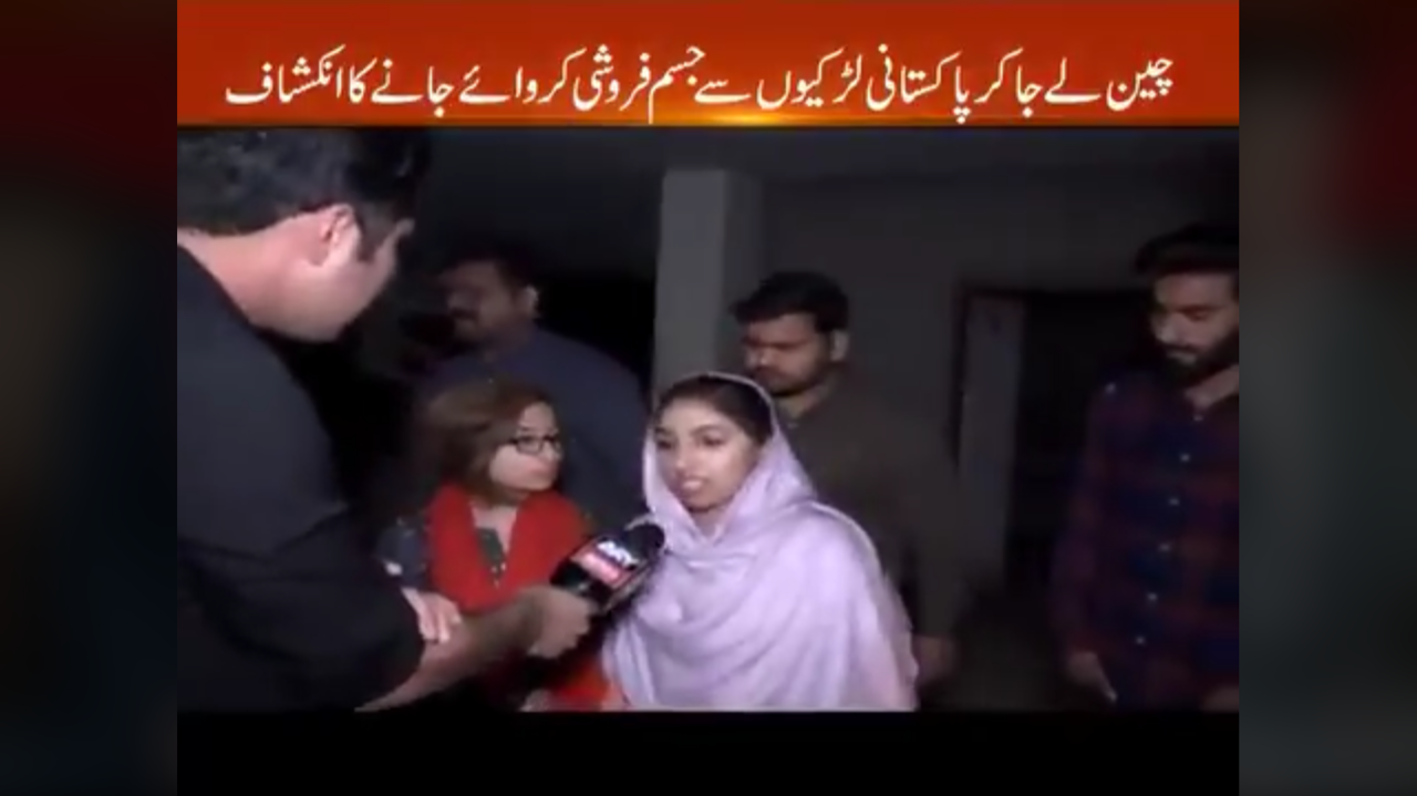 A top private Pakistani television station aired images Friday of several Chinese men with six local women, including two teenage girls, at an illegal matchmaking center in the eastern city of Lahore.