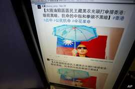 """A webpage of poet Wang Zang's twitter postings with the words """"Wearing black clothes, bald and holding an umbrella, I support Hong Kong"""" is seen on a computer screen in Beijing, China, Oct. 8, 2014."""