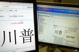 FILE - In this March 8, 2017 photo, some of the Trump trademarks approved by the Chinese government are displayed on the trademark office's website in Beijing, China.