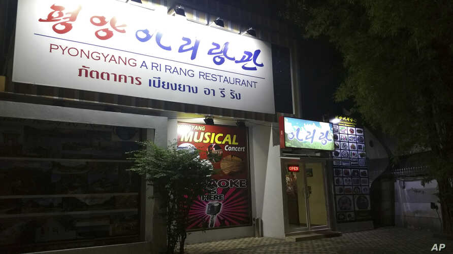 The exterior of Pyongyang A Ri Rang Restaurant in Bangkok, Thailand, Feb. 18, 2016. North Korean-affiliated restaurants in other countries have been popular with South Koreans, but Seoul advised its citizens to stay away following Pyongyang's nuclear