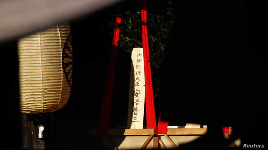 "A wooden sign reading ""Prime Minister Shinzo Abe"" is seen on a ritual offering from the prime minister to the Yasukuni Shrine in Tokyo, October 17, 2014."