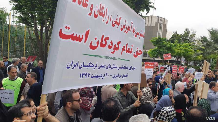 Dozens of retired and active Iranian teachers demonstrate outside Tehran's planning & budget office, May 10, 2018, to demand greater government funding for education. In this image provided to VOA Persian by an audience member, protesters hold a sign