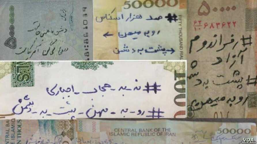Iranians have been defacing banknotes with anti-government messages and sharing them on Twitter in a new social media campaign that started on April 27, 2018.