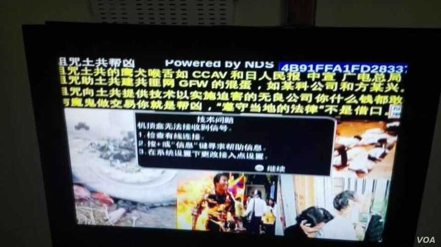 A user on Freeweibo posted this photo of what is purported to be a hacked Chinese television channel.