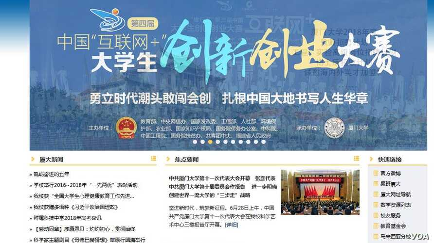 A screenshot of Xiamen University's Web site, June 29, 2018. The university's Tan Kah Kee College in southeastern China has fired You Shengdong, a 71-year-old professor teaching international trade and world economics for making what university offic