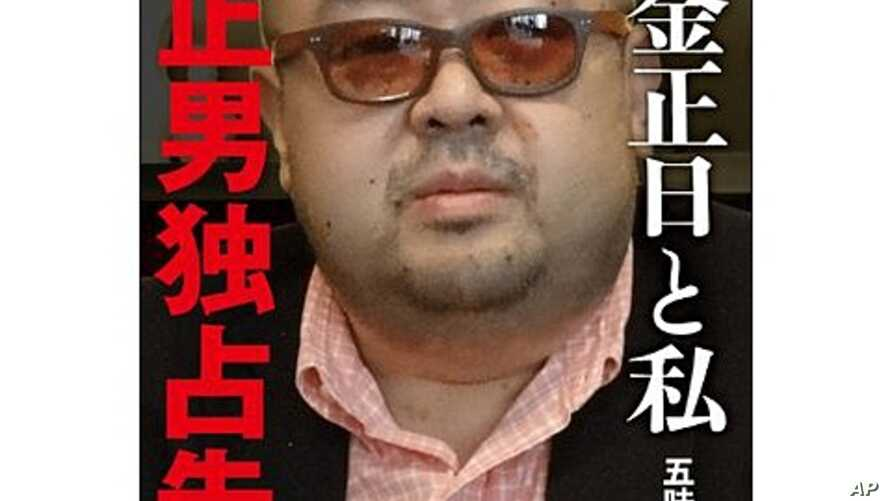 Kim Jong Nam, eldest son of late North Korean leader Kim Jong Il, shown on cover of a Japanese book by journalist Yoji Gomi to be published Jan. 20 by Bungei Shunju.