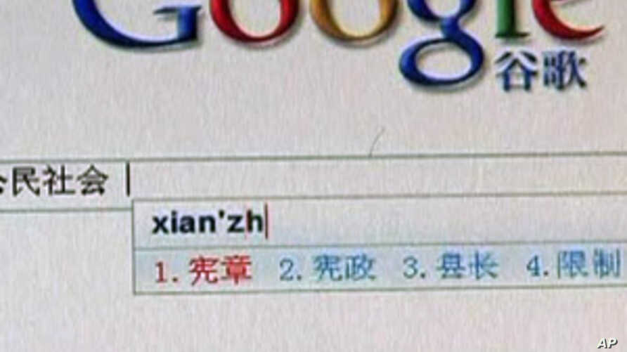 The popular Internet search company Google is in a dispute with Beijing about censorship.