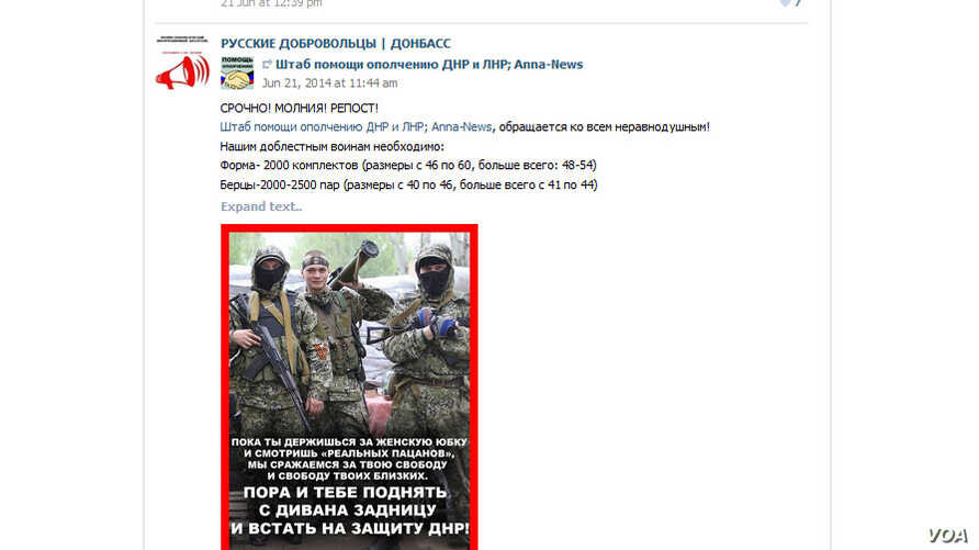 """Screenshot of a Dobrovolec advertisement posted June 21 on the organization's VKontakte page exhorting potential Russian recruits to """"get your rear end off the couch"""" and volunteer for the defense of the Donetsk People's Republic."""