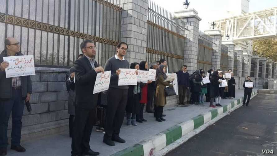 A group of Iranian doctors and their supporters gathered outside Iran's parliament in Tehran on November 26, 2018, to support jailed rights activist and doctor Farhad Meysami.