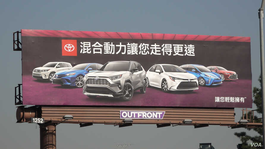 """This billboard car ad is in Mandarin. """"Everyone speaks Mandarin"""" in the cities of the San Gabriel Valley, a real estate agent said."""