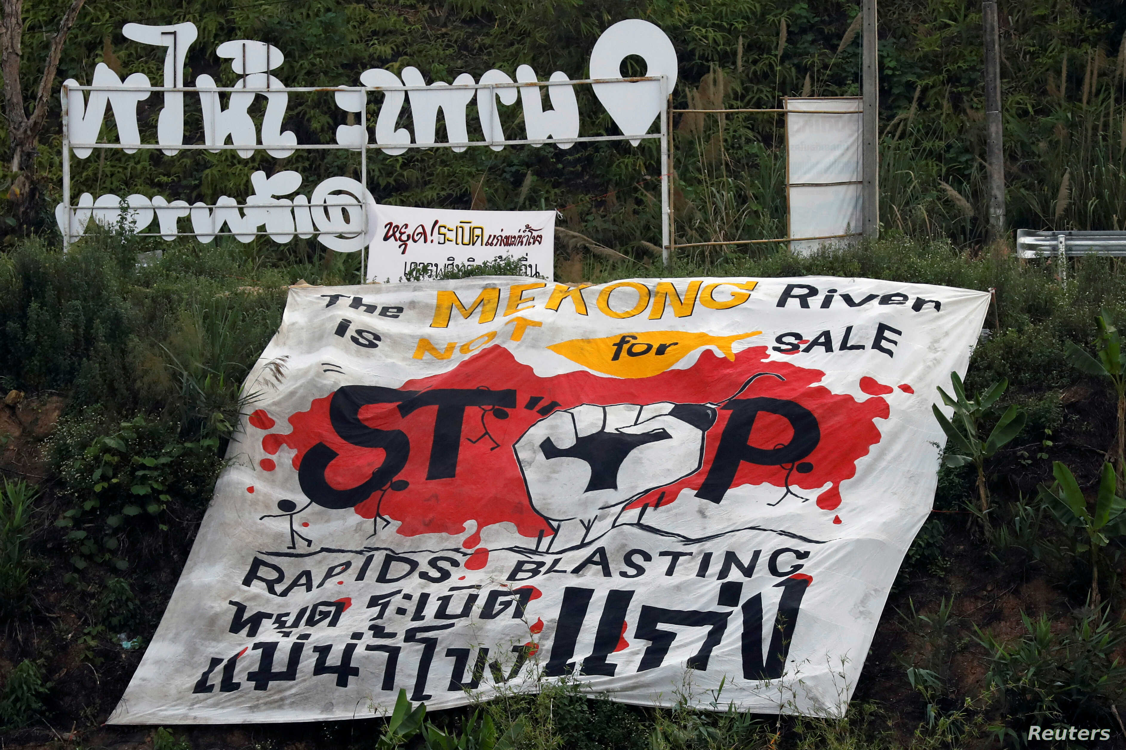 FILE - A protest banner demanding a stop to rapids blasting at the Mekong River is seen at the border between Laos and Thailand, April 24, 2017.