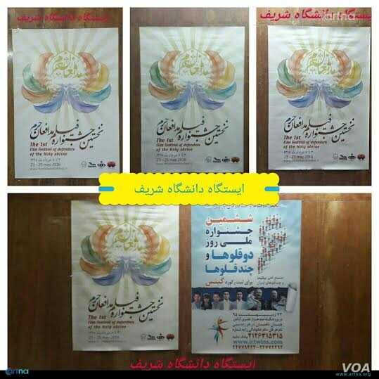 Posters promote the festival at Tehran's Sharif Metro station. Source: Artna News