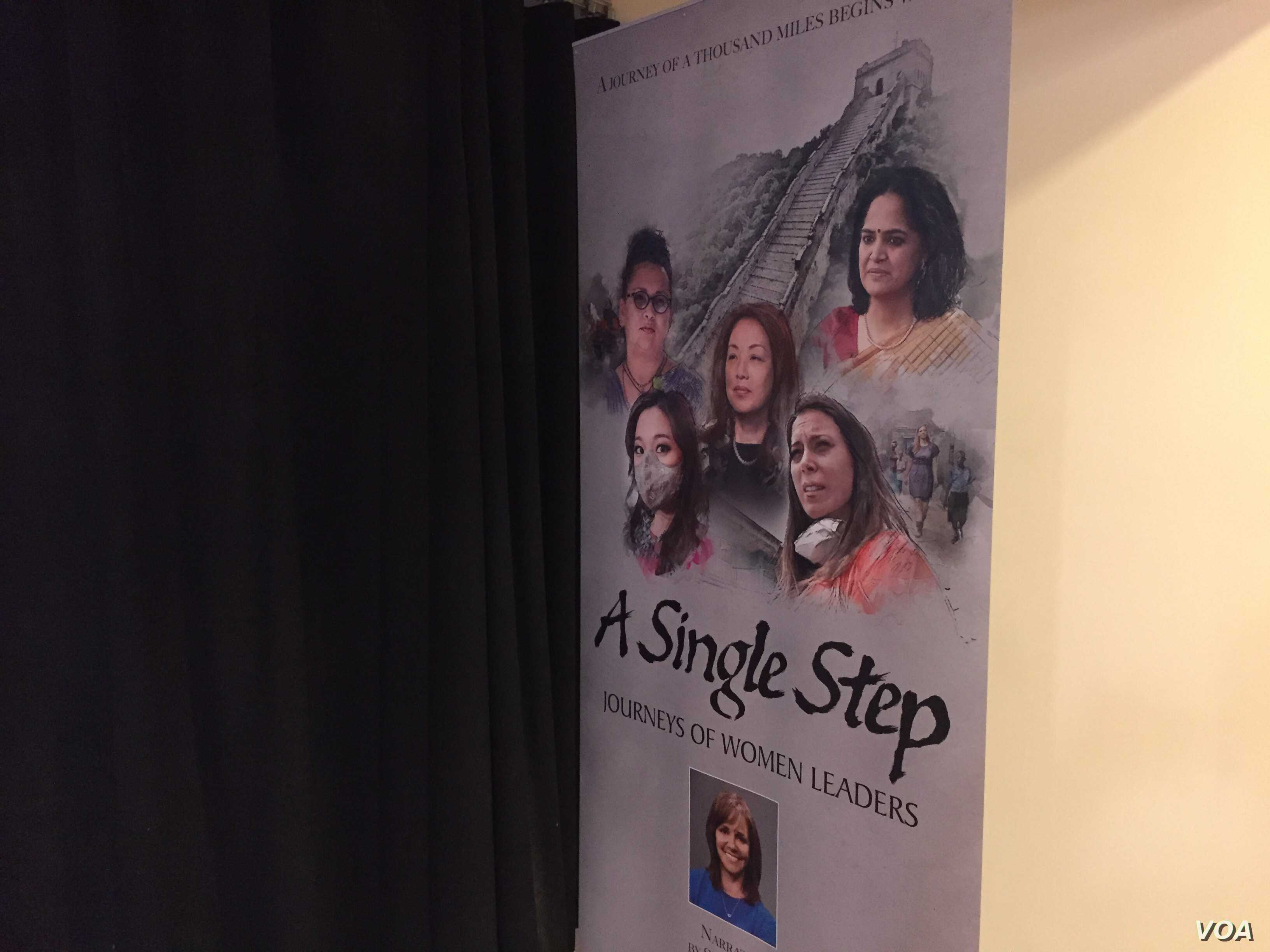"""""""A Single Step,"""" which premiered Thursday at the Asia Society in Manhattan, profiles five female champions of change who live in China, Japan, Fiji, India and Liberia. (Credit: Michael Lamon/VOA)"""