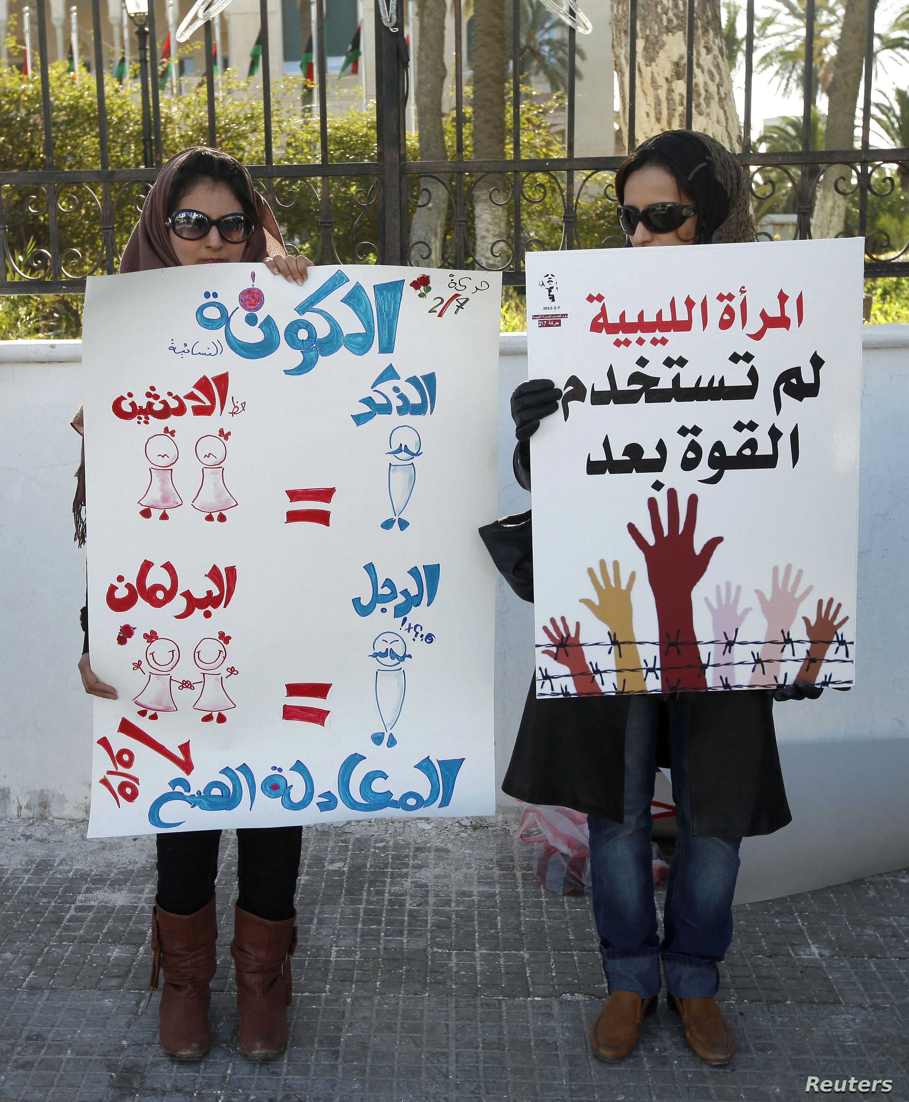 Libya S Women Activists Outraged By Court Ruling On Wives Voice