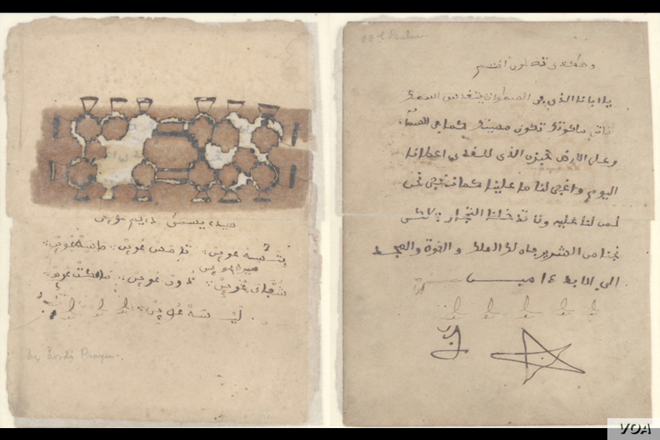 Rather than writing Biblical verses as their captors thought, some enslaved Muslims wrote Koranic verses that condemned slavery. (Courtesy National Museum of African American History/State Archives of North Carolina )