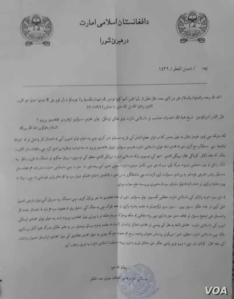 The Afghanistan Ministry of Defense  provided a copy of the letter to VOA that was initially sent from northeastern Baghlan province, and claimed that many of the Taliban members favor peace. (VOA/Afghanistan Ministry of Defense)