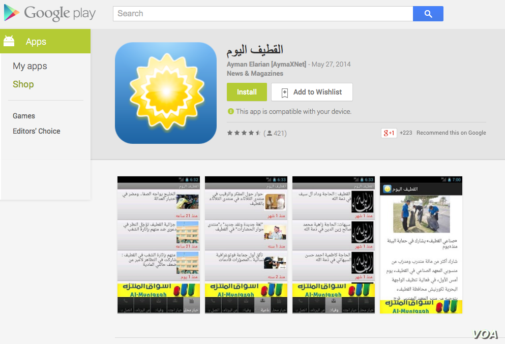 Saudi App Appears to Target Residents With Surveillance