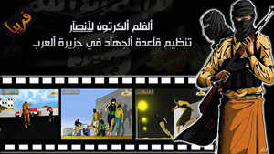 The Arabic-language al-Shamouk jihadist website shows promotional material for an animated cartoon that an al-Qaida affiliate said it plans to roll out to help recruit children into the terror network.