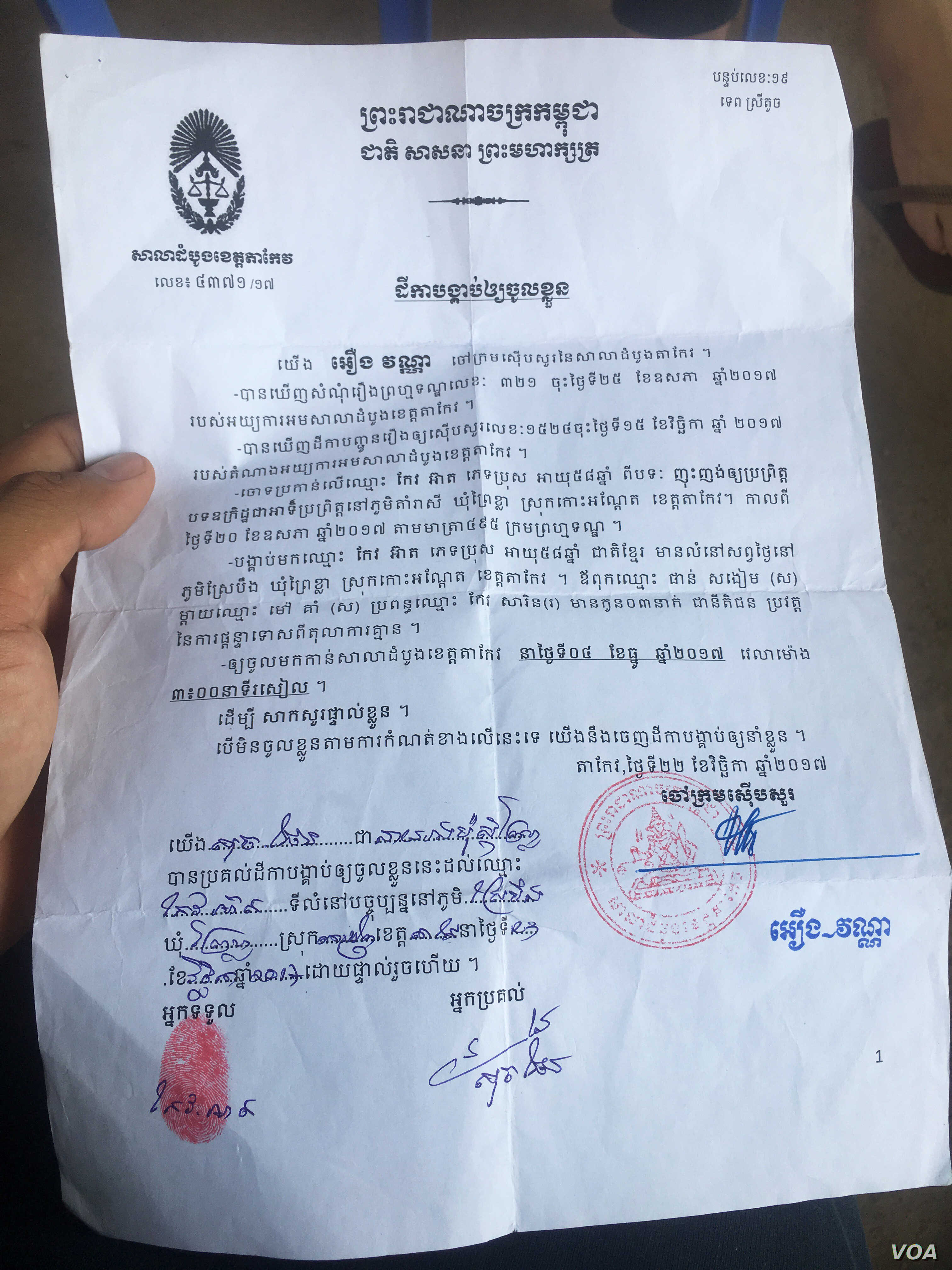 A summons dated November 22, 2017 orders opposition commune councilor Keo Eat to appear at the Takeo Provincial Court on December 4 on charges of felony incitement, Nov. 27, 2017.
