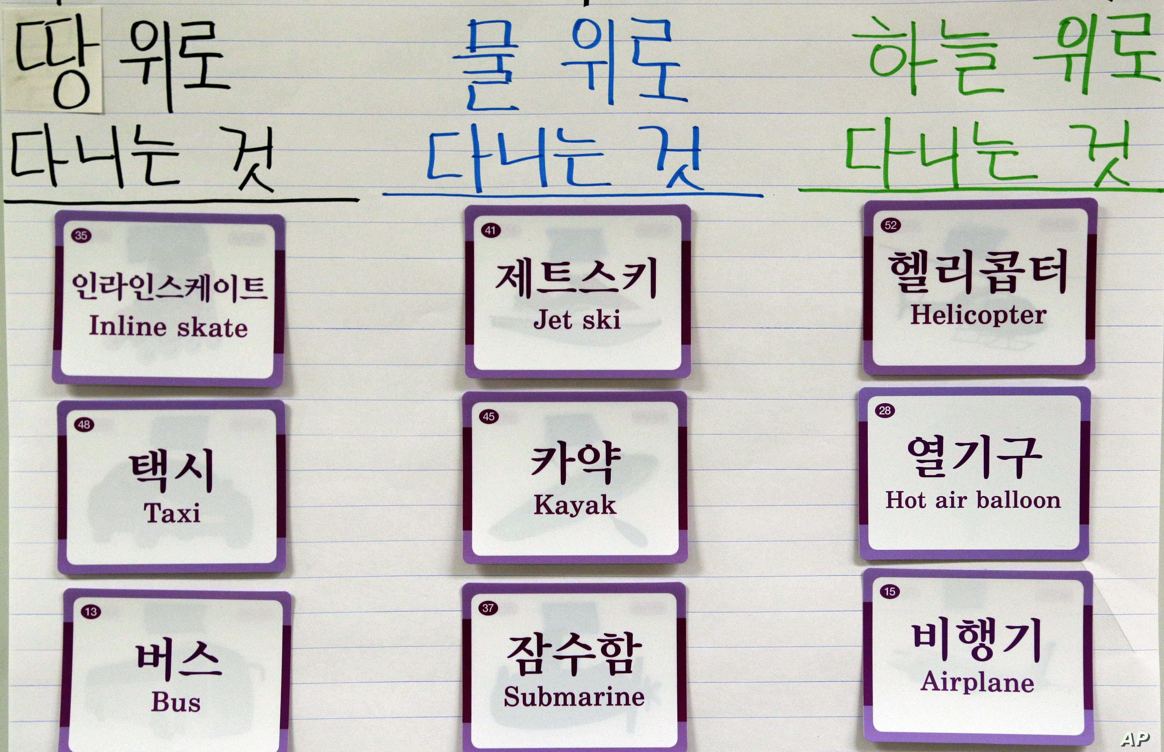 FILE - A display at a bilingual Korean-English language immersion class at Porter Ranch Community School in Los Angeles, Sept. 30, 2016.