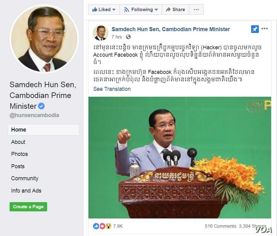 Cambodia Takes Aim at Critics Who Post on Facebook | Voice
