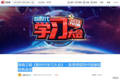 "A graphic of the quiz show as seen on Hunan TV reads ""Studying Xi in a New Era,"" with text in the upper right reading ""Socialism is Hip."" (Weibo screenshot)"
