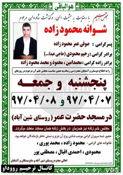 A memorial poster for Iranian Kurdish porter Shwaneh Mahmoudzadeh, 19, sent to VOA Persian by a family member who said IRGC troops shot and killed him June 27, 2018, on a mountain passage as he carried goods from Iraq into Iran. The poster says memor