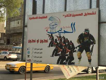 Poster calling for volunteers to join Al Hussein Athar militia, May 18, 2016. (S. Behn/VOA)