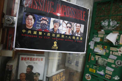 FILE - A poster featuring five missing Hong Kong booksellers is displayed by their supporters at the entrance of the closed Causeway Bay Bookstore, in Hong Kong, Feb. 5, 2016.