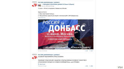Screenshot showing an advertisement for a June 11 rally in Moscow to support Novorossiya, an imperial-era term used by Russian nationalists to describe historic territory stretching from Moldova across southern Ukraine, Crimea and into southern Russi...