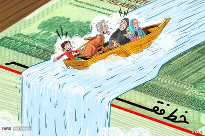 Iran's state-run Fars news agency published this cartoon on Dec. 5, 2018, depicting an Iranian family falling beneath the poverty line. (Courtesy Fars)