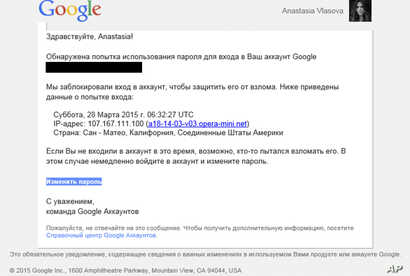 This image shows a portion of a phishing email sent to Ukrainian-based journalist Anastasia Vlasova in 2015.