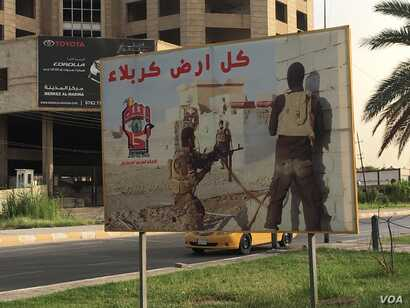 Poster on Baghdad street calling for volunteers to join the Hashd al Shaabi militia, May 18, 2016. (S. Behn/VOA)