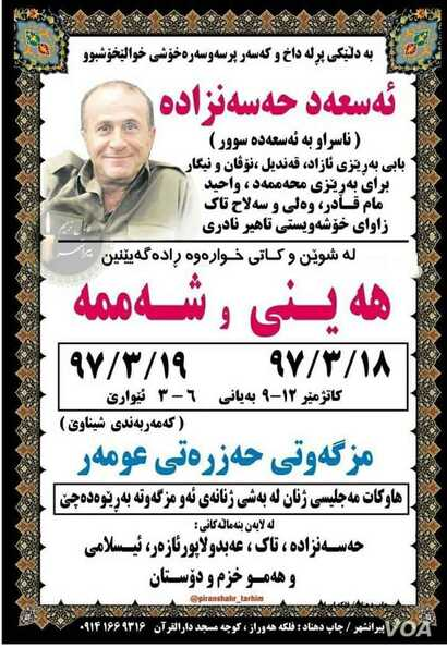 Family's memorial flier for Iranian Kurdish porter Asad Hassanzadeh, shot and killed by Iranian security forces on June 6, 2018.