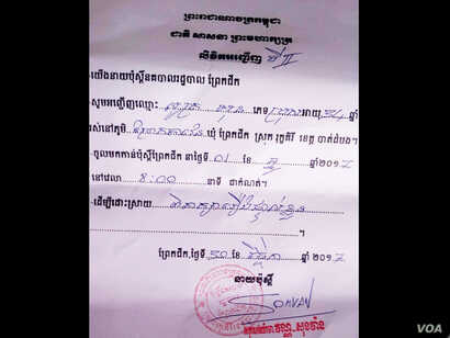 "A police summons dated Nov. 30, 2017, orders opposition councilor Soth Un, from Battambang province's Prek Chik commune, to appear at the commune police office on December 1. The summons says that the police want to discuss ""a personal issue"" with hi..."