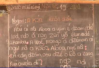 Ewondo, one of Cameroon's national languages, is seen at a school in Yaounde, Feb. 21, 2020. (Moki Edwin Kindzeka/VOA)