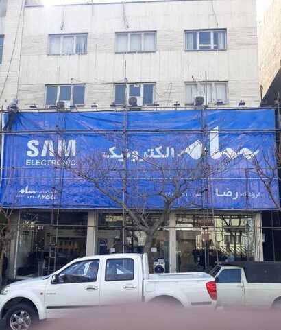 "A ""Sam Electronic"" advertising banner is installed outside a home appliance store in Tehran, replacing a banner for the Iranian company's South Korean partner Samsung Electronics, in this photo published Feb. 13, 2020. (Courtesy: Hamshahri newspaper)"