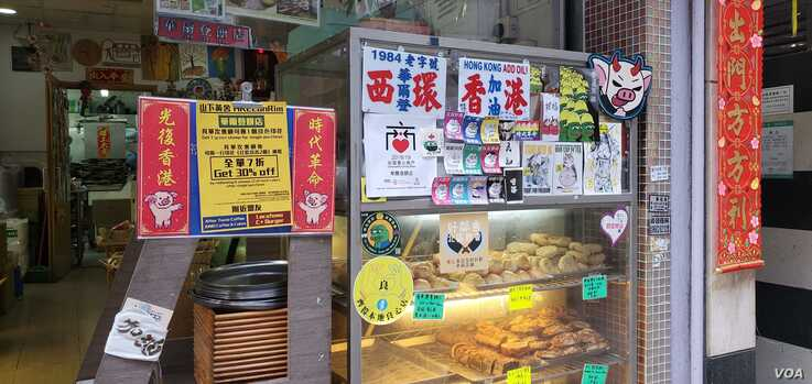 The shop front of Wah Yee Tang Bakery festooned with protest-related decorations. (Photo: Verna Yu)