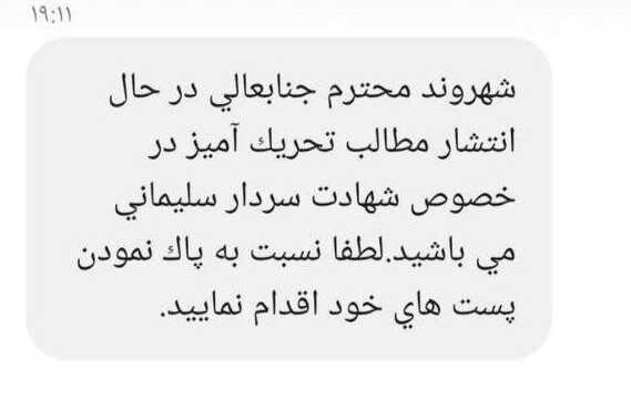 Screen grab of a text message that several people in Iran told VOA Persian they received, warning them to delete posts critical of Iranian IRGC Quds Force commander Qassem Soleimani, whom the U.S. killed in a strike at Baghdad airport Jan. 3, 2019.