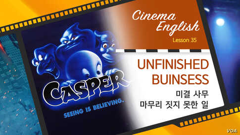 [Cinema English] 꼬마유령 캐스퍼 'unfinished business'