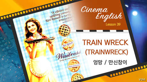 [Cinema English] 엉망진창 'train wreck'