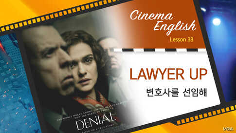 [Cinema English] 나는 부정한다 'lawyer up'