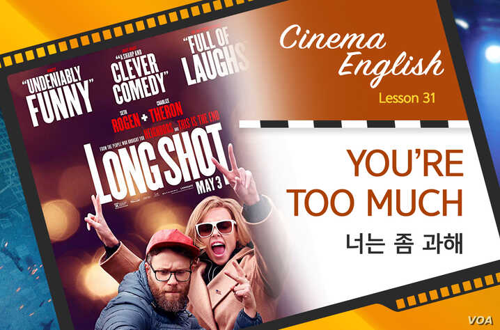 [Cinema English] 너는 좀 과해 'You're a little too much'